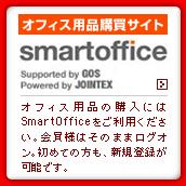 [オフィス用品購買サイト]smartoffice